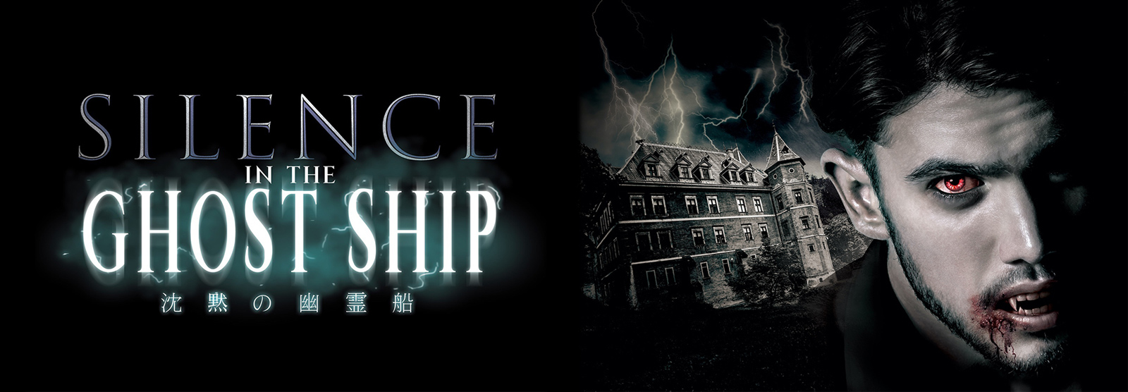 Universal Studios Japan Halloween 2018 Lineup Revealed – Otona Halloween - Silence In The Ghost Ship Horror Maze and Blood Legend key visual
