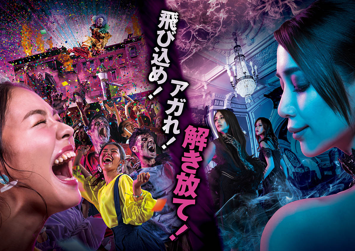 Universal Studios Japan Halloween Horror Nights 2019 event guide - Surprise Halloween key visual